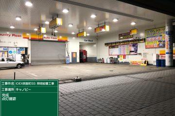 株式会社イデックスリテール福岡様 呉服町SS 照明LED化